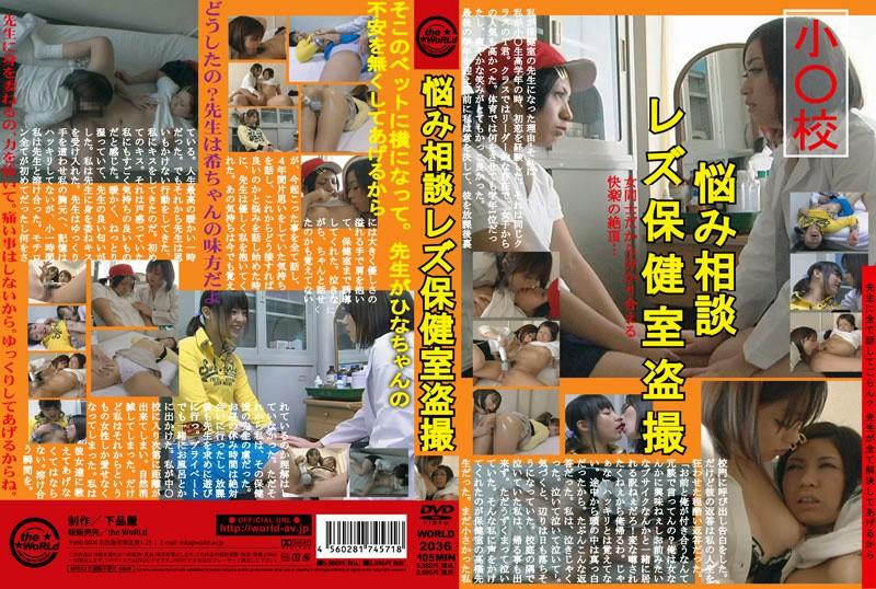 h_227world02036 悩み相談レズ保健室盗撮