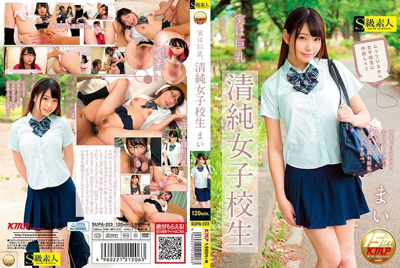 h_244supa00223 実は巨乳、清純女子校生まい