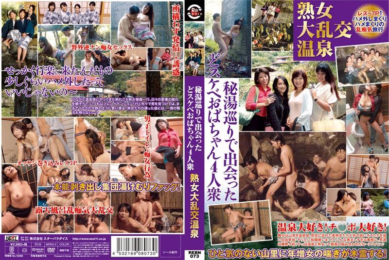 REBN-073 秘湯巡りで出会ったどスケベおばちゃん4人衆 熟女大乱交温泉