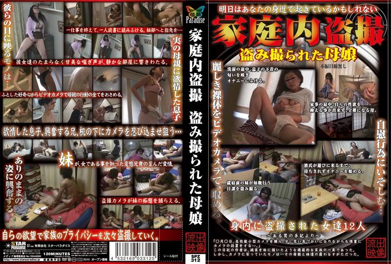 h_254spz00312 家庭内盗撮 盗み撮られた母娘