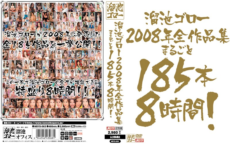 mbyd00063 溜池ゴロー2008年全作品集 まるごと185本8時間!