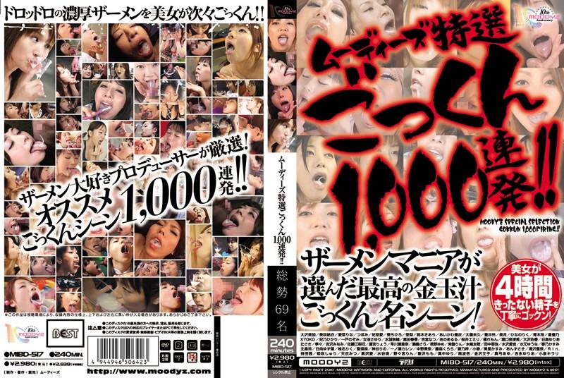 mibd00517 ムーディーズ特選 ごっくん1,000連発!!