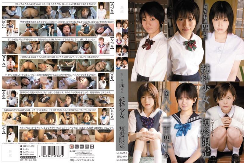 mucd00052 「無垢」特選四時間 純粋少女×短髪限定