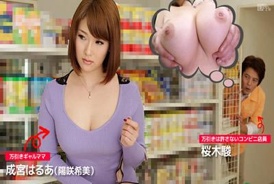 060416-178店长肉棒制裁小偷辣妹妈 成宫晴明