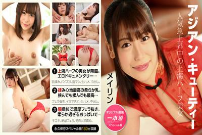 110319_001美铃 上海与日本混血美女 特别版