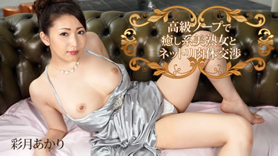 HEYZO-2009高级香皂治愈系美熟女