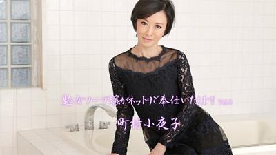 HEYZO-2012熟女香皂小姐网络服务 町村小夜子