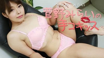 HEYZO-2112菅野未来的手吻