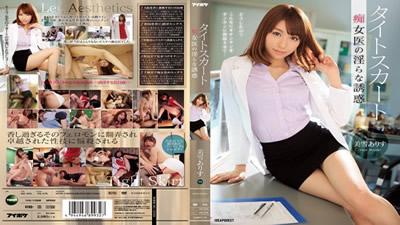 IPZ-476紧身短裙痴女医生美雪爱丽丝