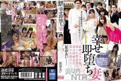 MEYD-387 幸福之后就是堕落 结婚5天后,在庆祝宴会上被同学侵犯… 星奈爱[有码高清中文字幕]