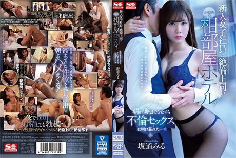 SSNI-772我的黑丝OL老婆坂道美琉
